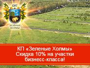 КП «Зелёные Холмы». Старт продаж 2-ой очереди Участки готовы! Новая Москва.